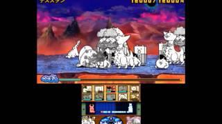 とびだす!にゃんこ大戦争 デススタン 第3章 攻略 3DS battle cats ゲーム動画.net チャンネル登録よろしくお願いします!