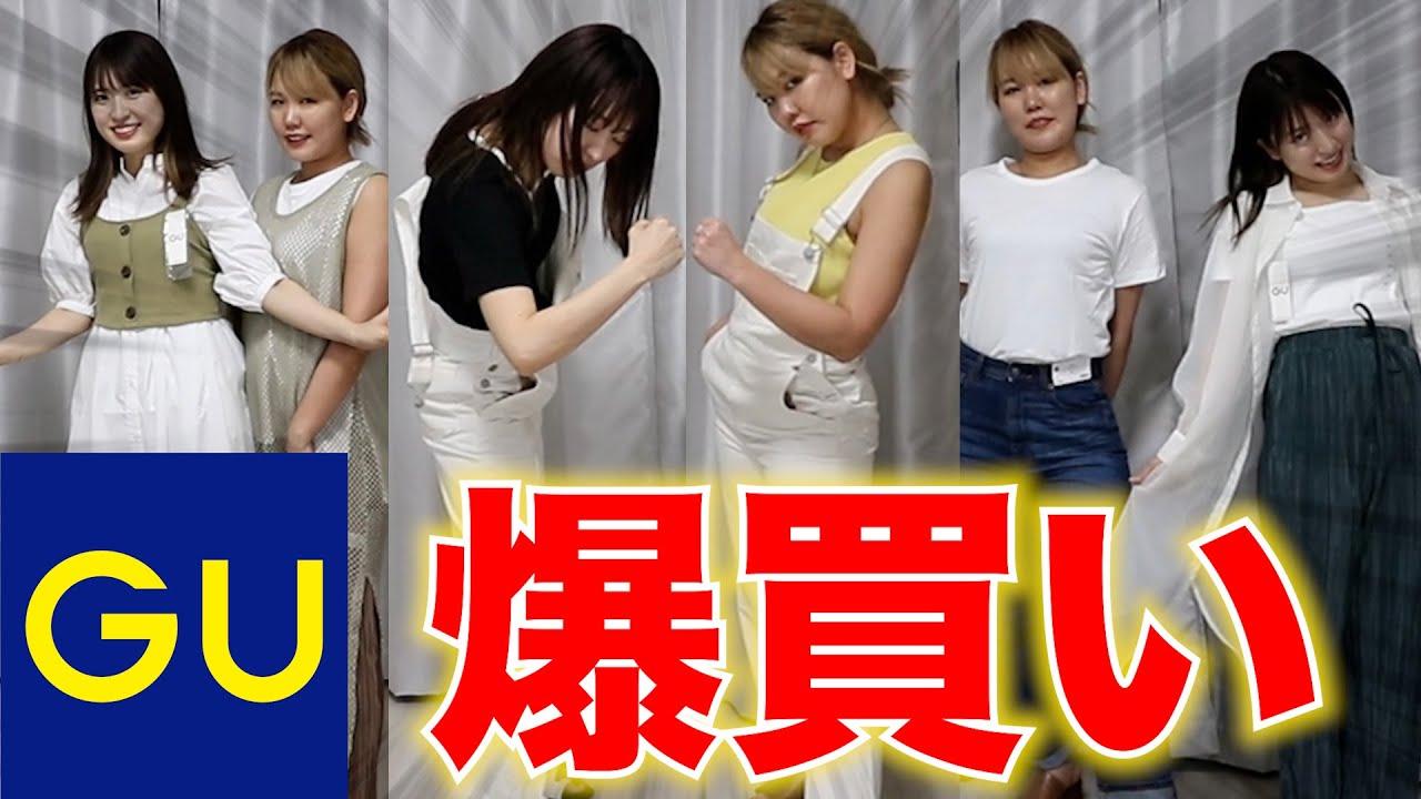 【総額5万円】アラサー独身女が選ぶデートコーデ【GU縛り】