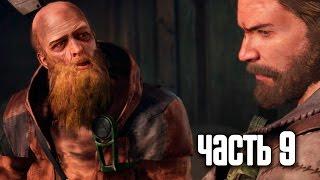 Прохождение Mad Max (Безумный Макс) [60FPS] — Часть 9: Засос