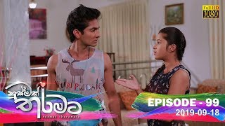 Husmak Tharamata | Episode 99 | 2019-09-18 Thumbnail