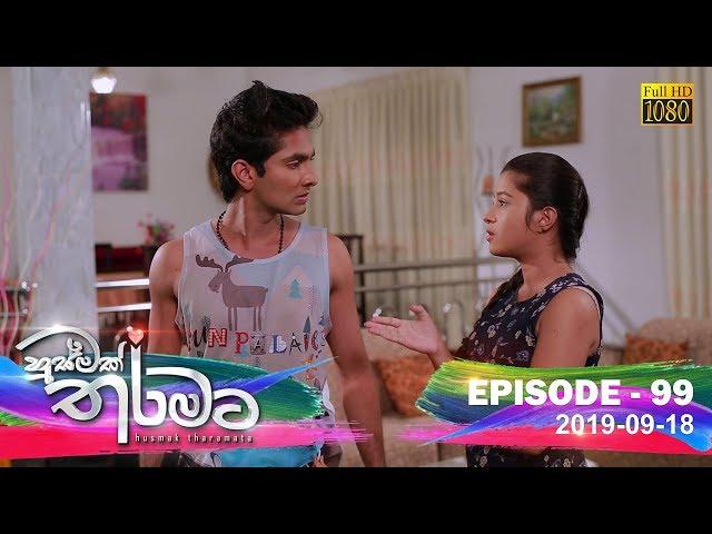 Husmak Tharamata | Episode 99 | 2019-09-18