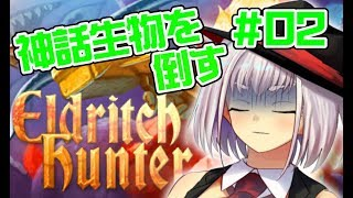 【Eldritch Hunter】#02 決戦!溶鉱炉!! 【VTuber】