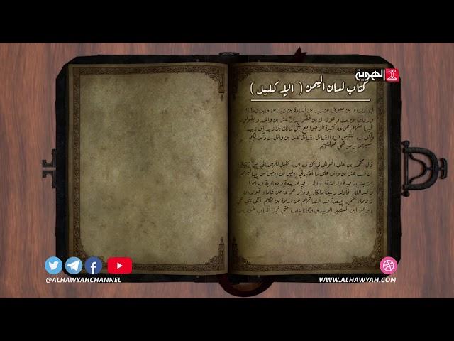 02-02-2020 - صوت القلم - الحلقة 28-  نسب عنس بن وائل