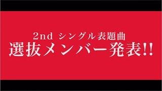 【特報】NGT48 2ndシングル 12/6発売決定&選抜メンバー・センター発表 / NGT48[公式]