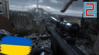МИССИЯ В УКРАИНЕ ПРИПЯТЬ 2  Call of Duty 4 Modern Warfare Remastered