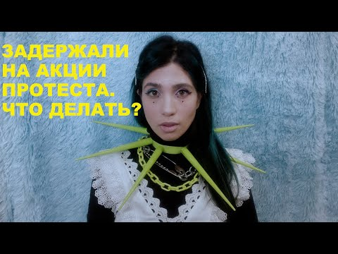 Pussy Riot's Nadya Tolokonnikova Tells Protestors What to Do–and Not Do–If Arrested by Authoritarian Police