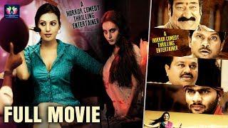 Anusmriti Sarkar Telugu Full Length Romantic Thriller   Anjan Kumar   TFC Films & Film News
