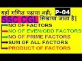 Complete Number system for SSC CGL -4|Sum,Product and Number of Factors||Short |Best Trick[IN HINDI]