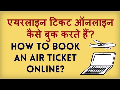 How to Book Air Tickets Online Online? Air Ticket kaise book karte hain?
