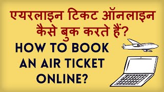 How to Book Air Tickets Online Online? Air Ticket kaise book karte hain?