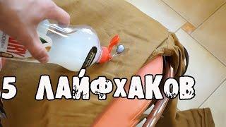 видео Как отстирать смолу с одежды