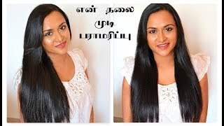 My Secret to Silky Shiny Hair! My Hair Care Routine | என் முடி பராமரிப்பு