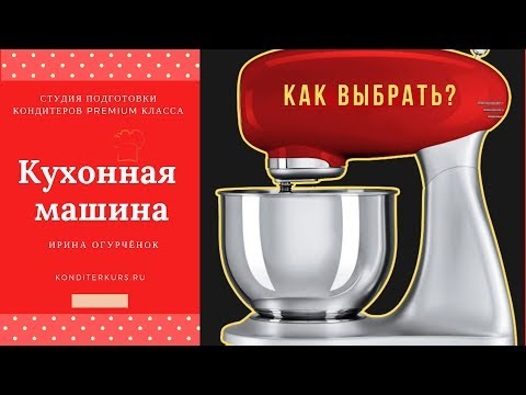 Как выбрать кухонную машину