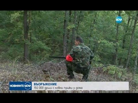 150 000 души с ловни пушки у дома - Новините на NOVA (05.09.2017)