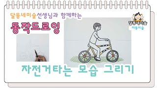 동작드로잉 자전거타는 모습ㅣ아동미술선생님의 그리기 노하…