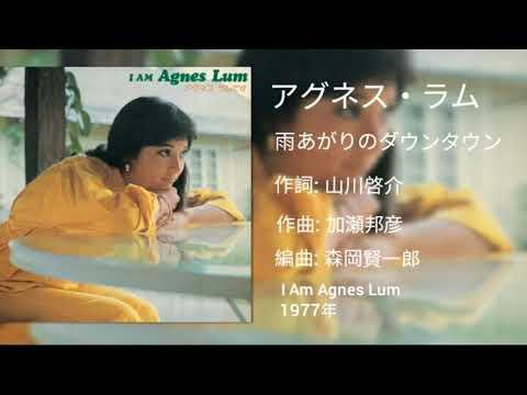 アグネス・ラム - 雨あがりのダウンタウン [1977]