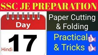 SSC JE - Day 17 || Paper Cutting & Folding ~ Tricks || Hindi - Non Verbal Reasoning