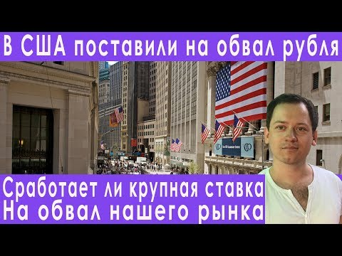 Американцы поставили на обвал рубля и рынка акций прогноз курса доллара евро рубля на декабрь 2019