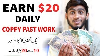 Earn $10 to $50 Daily Copy Paste Work With Proof I Earned $540 Withdraw
