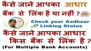 How to Check Aadhaar Linking status with bank through mobile| जाने आपका आधार किस बैंक से लिंक है ?
