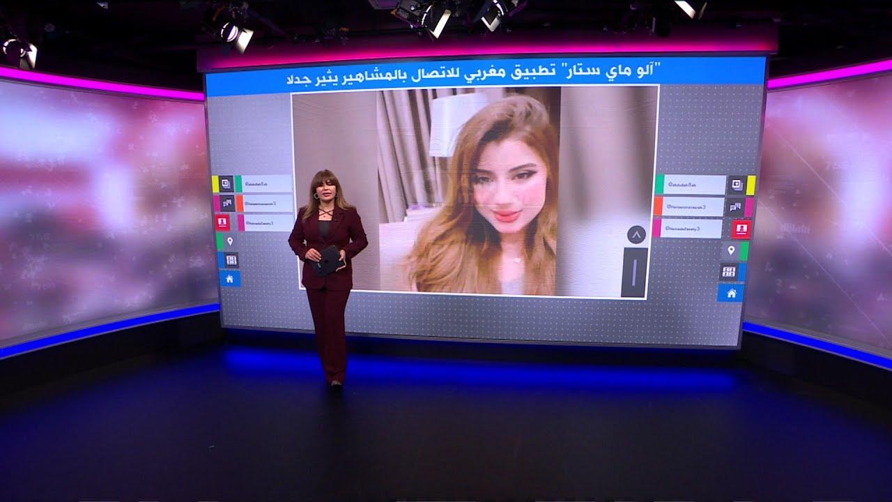 -آلو ماي ستار-..تطبيق للاتصال بالمشاهير مقابل المال يثير انتقادات واسعة في المغرب  - نشر قبل 4 ساعة