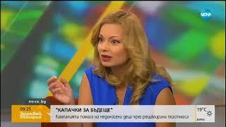 Кампания събира средства за кувьози за малките болници - Здравей, България (04.09.2018г.)