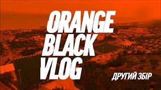 Ты хочешь лайк получить а я потом дизлайк получу Атмосфера второго сбора в OrangeBlackVlog