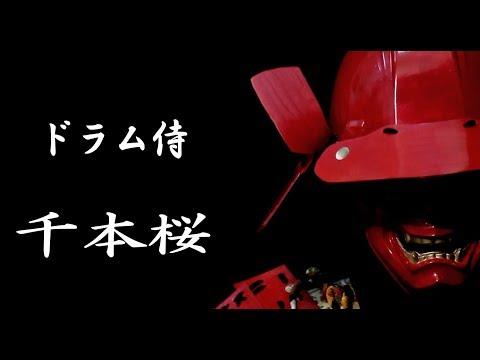 【ドラム侍が叩いてみた】和楽器バンド/千本桜【初陣】
