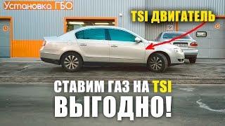 Выгодно ли ставить ГАЗ на TSI/FSI двигатели?! Passat B6 TSI!