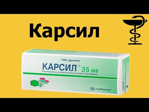 Карсил - таблетки | Инструкция по применению | Цена | Аналоги