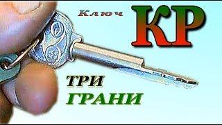 Изготовление ключа КР ( крест ) трех гранного. **