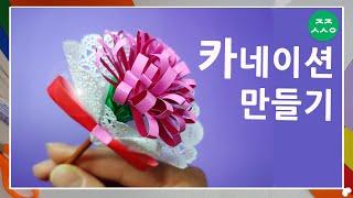 어버이날 선물 카네이션 만들기 쉬운 꽃접기