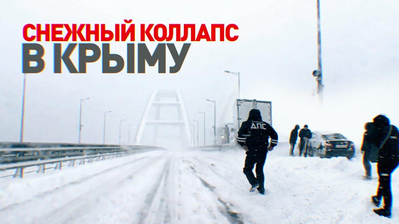 Перекрытый мост, пробки и десятки единиц техники: на Крым обрушился мощный снегопад