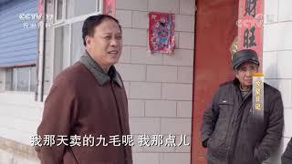 《攻坚日记》 20200203 翻山者(2) CCTV农业