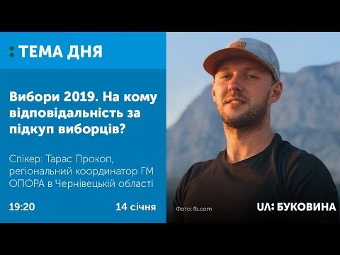UA: БУКОВИНА: ТЕМА ДНЯ. Буковина. Вибори 2019. На кому відповідальність за підкуп виборців?