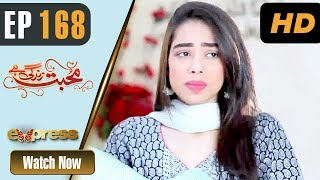 Pakistani Drama | Mohabbat Zindagi Hai - Episode 168 | Express Entertainment Dramas | Madiha