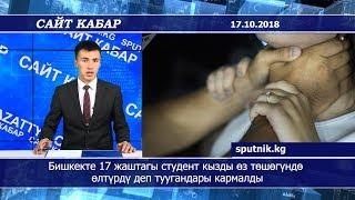 #Сайткабар 17.10.2018|Бишкекте 17 жаштагы студент кызды өз төшөгүндө өлтүрдү деп туугандары кармалды