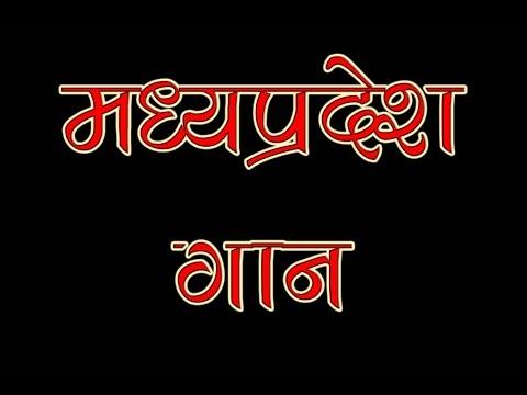 MADHYA PRADESH SONG, GAAN ''मध्यप्रदेश गान''