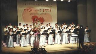 Lead On, O King Eternal (주 예수 믿는자여) by H. Smart,arr.by Robert Cundick. Cond. by Dr, Henry J. Paik.