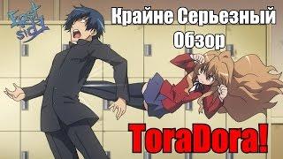 Крайне Серьезный Обзор - ToraDora!