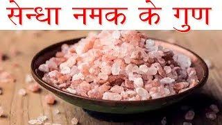 सेंधा नमक खाने वाले 1  बार यह जरूर देखले / Sendha Namak Health Benefits/ Yes or Not