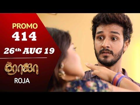 ROJA Promo | Episode 414 Promo | ரோஜா | Priyanka | SibbuSuryan | Saregama TVShows Tamil