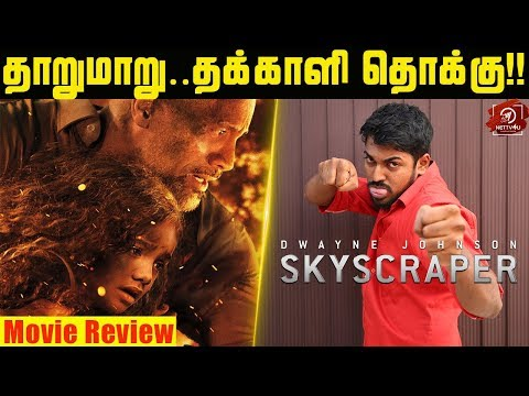 Skyscraper ( Tamil ) Movie Review | Dwayne Johnson | Neve Campbell | #SRK Leaks