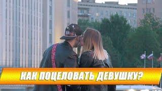 ПОЦЕЛУЙ девушек с гитарой / Пикап пранк