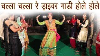 चला चला रे ड्राइवर गाडी होली होले |  Haryanvi Folk Song - 39 | Shama Chaudhary | हरियाणवी लोकगीत