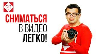 Как снимать себя на видео? Как перестать бояться камеры и сниматься в видео с удовольствием!