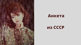 TAG-Анкета из СССР.