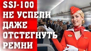 ПАССАЖИРЫ SSJ 100 СУПЕРДЖЕТ 100 НЕ УСПЕЛИ ДАЖЕ РАССТЕГНУТЬ РЕМНИ ПЕРЕДАЕТ ТАСС