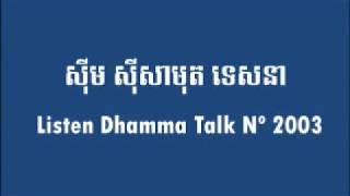 Sim Shisamuth Dhamma Talk Nº 2003 សតបពរធមខសអត ២០០៣