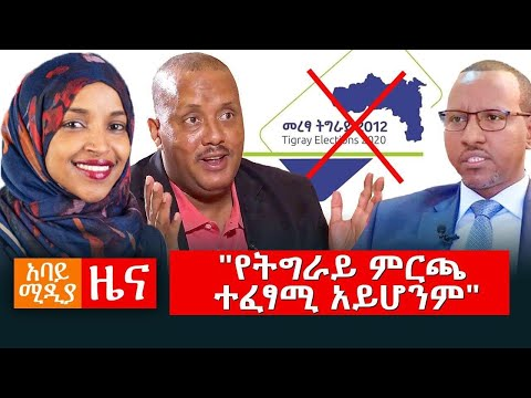 Abbay Media Daily News / september 5, 2020 / አባይ ሚዲያ ዕለታዊ ዜና / Ethiopia News Today
